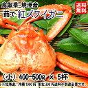 鳥取 境港 ( 紅ズワイガニ ) 小 400-500g5杯 ...