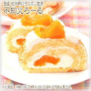 愛媛 佐田岬 ( 不知火ろーる ) 日本最長半島のデコポンを贅沢に使ったケーキ 送料無料 北海道、沖縄、東北は別途送料 宇和海の幸問屋
