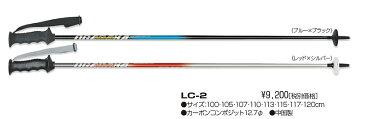 オガサカ スキーポール LC-2(デモモデル)