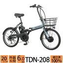 折りたたみ電動自転車 TDN208 20インチ 最長30km