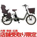 【店舗受取り限定】電動自転車 ギュットアニーズEX 20イン...