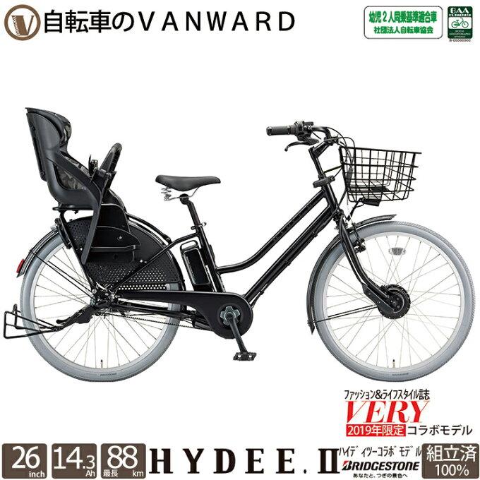 【一部電動自転車タイムセール開催中!!】7/31-8:59迄!! 電動自転車 ハイデ...