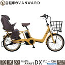 【在庫あり】電動自転車 ギュットアニーズDX 20インチ 子供乗せ チャイルドシート 幼児2人同乗対応 3人乗り 2019 完全組立 BE-ELAD03 パナソニック 送料無料 母の日