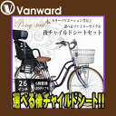 【後ろ子供乗せシートセット】ママチャリ ポニーテール 26インチ 6段変速 子供乗せ自転車 LEDダイナモ 自転車 通勤 通学 【子乗せグレードアップ可】