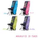 自転車 レインカバー 後ろチャイルドシート用 リア MARUTO D-5RD