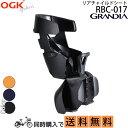 OGK RBC-017DX GRANDIA グランディア オージーケー 1