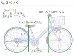 【送料無料】【完全組立】子供自転車プロティオ・エッセ24インチ22インチBAA(安全基準適合車)LEDオートライト6段変速4色からお選びください自転車新入学女の子男の子