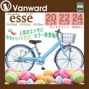 【完全組立】子供自転車 プロティオ・エッセ BAA(安全基準)適合車 7色からお選びください 24インチ 22インチ 20インチ 変速なし 新入学 女の子 男の子 自転車 子供用自転車