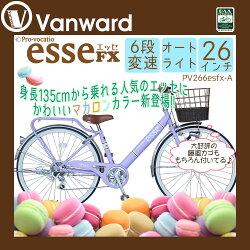 【完全組立】子供自転車プロ・ティオエッセFX26インチBAA(安全基準)適合車LEDオートライト6色からお選びください男の子女の子自転車子供用自転車