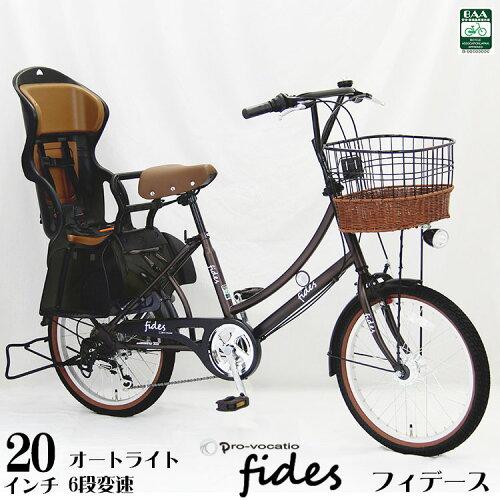 子供乗せ自転車 フィデース fides 20インチ シマノ6段変速 LEDオ...