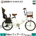 完全組立子供乗せ自転車 フィデース fides 20インチ 6段変速 LEDオートライト自転車 チャ...