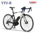 【送料無料】ヤマハ 電動アシスト自転車 YAMAHA YPJ-R 700×25C 電動ロードバイク 2.4Ah スポーツモデル