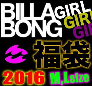 【予約受け付け中】【送料無料】BILLABONG/ビラボンレディースの2015年福袋【サーフブランド】...