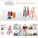【送料無料】【lucano(ルカーノ)】【脚立】【おしゃれな踏台】 3-step(3段) ホワイト ML 2.0-3(WH)/ブラック ML 2.0-3(BK)/オレンジ ML 2.0-3(OR)/レッド ML 2.0-3(RD) 3step
