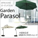 自立式ガーデン用ハンギングパラソル/グリーン(294cmタイプ)ガーデンパラソルビッグサイズ庭日よけ傘カフェアウトドア八角形rkc-529gr東谷