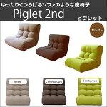 ピグレット/Piglet2ndセレクトソファのような座椅子/リクライニングソファー/フロアチェア/ポケットコイル使用/ベージュ/チョコブラウン/フレッシュグリーン