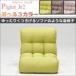 【送料無料】【PigletJr/ピグレットジュニアソファのような座椅子/リクライニングソファー/フロアチェア/ポケットコイル使用/フレッシュグリーン/ベージュ/コーヒーブラウン