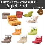 ピグレット/Piglet2ndセレクトソファのような座椅子/リクライニングソファー/フロアチェア/ポケットコイル使用/ブラウン/オレンジ/アイボリー/グリーン/ラズベリー