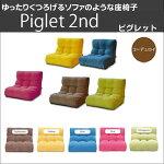 ピグレット/Piglet2ndコーデュロイソファのような座椅子/リクライニングソファー/フロアチェア/ポケットコイル使用/ダークブラウン/イエロー/ブルー/イエローグリーン/ピンク