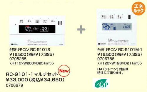 RC-9101-1 マルチリモコン エネルック機能付 RC-9101-1マルチリモコン RC-9101-...