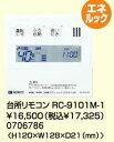 【ノーリツ】 RC-9101M-1 標準タイプリモコン 台所用リモコン エネルック機能