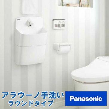 アラウーノ 手洗い 自動水栓 GHA8FC2JAP/GHA8FC2JAP7(寒冷地仕様) 壁給水・壁排水 ラウンドタイプ ショート Panasonic パナソニック