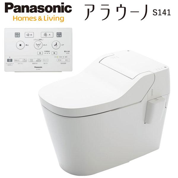 《あす楽対応》 アラウーノ XCH1411WS 配管セット CH141F 床排水 標準タイプ 200mm 標準リモコン 全自動おそうじトイレ S141シリーズ タンクレストイレ パナソニック Panasonic 新築用