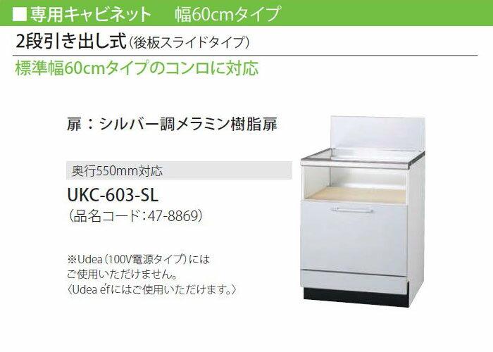 リンナイ 専用キャビネット 幅60cmタイプ 2段引き出し式(後板スライドタイプ) 奥行550mm対応 UKC-603-SL:Craseal