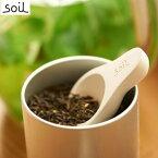 《あす楽対応》 CHA-SAJI K263PK ピンク 珪藻土 衛生的 湿気 速乾 茶さじ soil ソイル 所さんのニッポンの出番で紹介所さんのニッポンの出番で紹介
