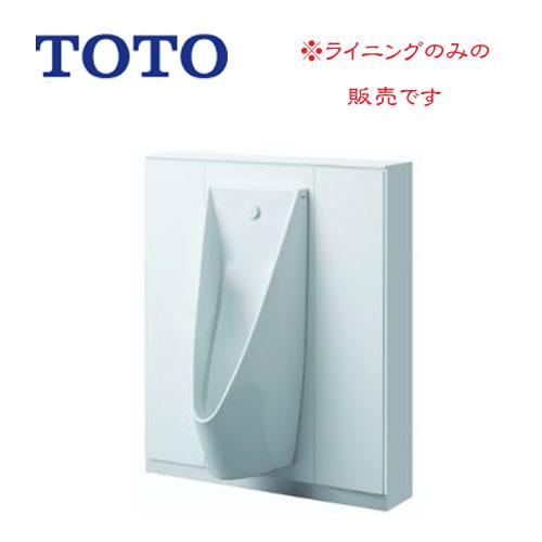 メーカー直送 TOTOマイクロ波センサー壁掛小便器セット用点検口付ライニングUAUN61NA2Wホワイト節水トラップ壁