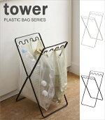 tower/タワー山崎実業/YAMAZAKIレジ袋スタンドホワイト06340ブラック06341ダストボックスキッチン収納