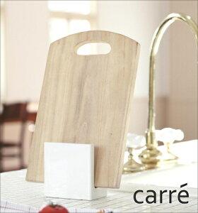 カレ/carre山崎実業/YAMAZAKIカッティングボードスタンドホワイト07314まな板立て