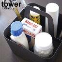ツールボックス Sサイズ タワー tower ブラック 02728 小物入れ 救急箱【山崎実業/YAMAZAKI】
