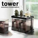 タワー/tower 調味料ストッカー&ラック2個セット【山崎実業/YAMAZAKI】ホワイト/03341 ブラック/03342