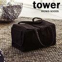 アイロン収納マット   タワー/tower 03443/ホワイト 03444/ブラック 新生活 YAMAZAKI/山崎実業 アイロン台