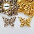 【30枚】金属パーツ高品質メタル蝶の透かしパーツ2color2カラーアソートもありますデコ電やハンドメイドに♪【メール便可】【RCP】