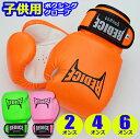 ボクシング グローブ 子供用 ネオンカラー REDICE 2...