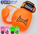 ボクシング グローブ 子供用 ネオンカラー REDICE 2オンス/4オンス/6オンス オレンジ ピ...