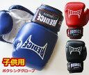 ボクシング グローブ 子供用 2カラー 内側白 REDICE...