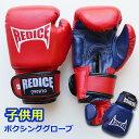 【送料無料】ボクシング グローブ 子供用 2カラー REDICE 2オンス/4オ