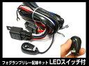 フォグランプ汎用 LED搭載スイッチ付き リレー配線キット【...