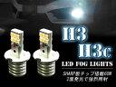 同梱可 2個セット 60W級 シャープ製チップ搭載 2面発光...