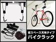 自転車 天吊 バイクラック バイクリフト バイクスタンドFJ-1608