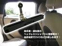 車用 モニターブラケット(B) ヘッドレスト固定 汎用