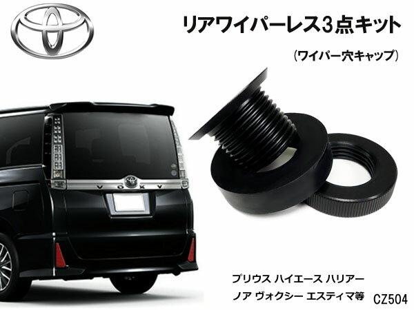 送料無料 トヨタ 30プリウス ハイエース200系 トヨタ車用 リアワイパーレスキット ワイパー穴キャップ トヨタ 汎用画像