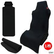 車用座席シートカバー防水汎用濡れたまま座れるネオプレン生地黒1枚
