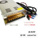 送料無料 大容量 電源 AC100V→DC24V 直流安定化電源 AC-DCコ...
