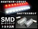トヨタ/レクサス汎用 LEDドア カーテシランプ2色発光 赤...