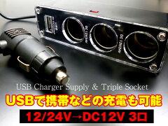 大型24V車でも普通車用12Vに変圧できるシガー電源USB付 DCDC (C) DC12V/24V→DC12V 変圧シガーソケット3連 デコデコ/USBポート1口 500mA