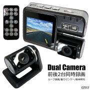 ダブルカメラ2台同時録画HDドライブレコーダーGセンサー/動体検知/ループ録画/ドラレコ(新品)